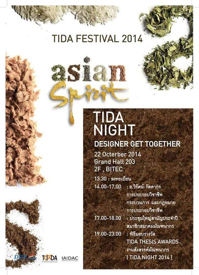 tida thesis awards 2014